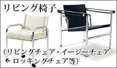 リビング椅子
