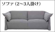 ソファ(2~3人掛け)